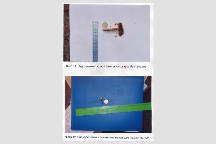 Вид фрагмента слоя накипи на крышке до и после ГМС-100
