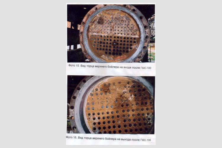 Вид торцов верхнего бойлера после ГМС-100