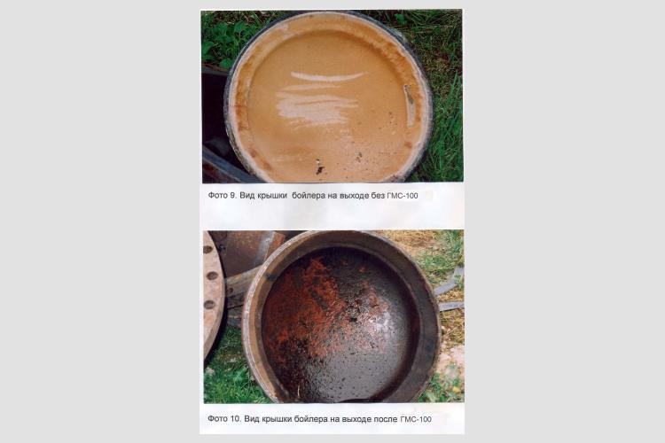 Вид крышки бойлера до и после использования ГМС-100